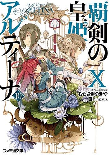 【ライトノベル】覇剣の皇姫アルティーナ 10巻