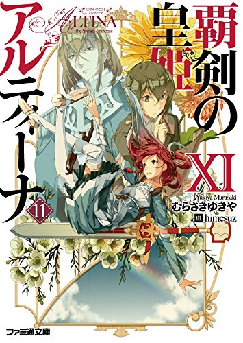 【ライトノベル】覇剣の皇姫アルティーナ 11巻