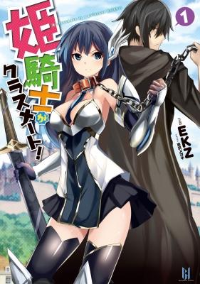 【ライトノベル】姫騎士がクラスメート! 1巻