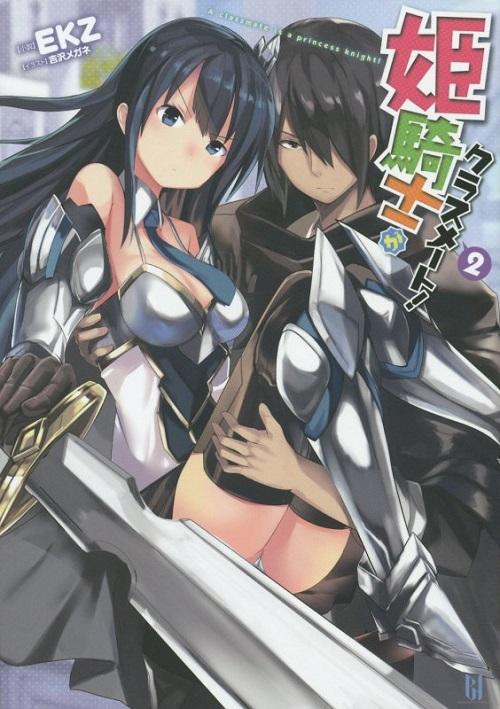 【ライトノベル】姫騎士がクラスメート! 2巻