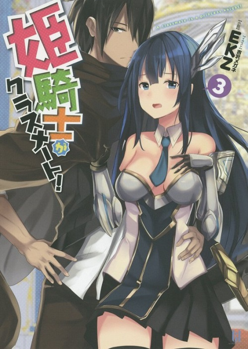 【ライトノベル】姫騎士がクラスメート! 3巻