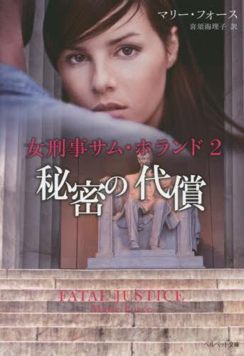 【ライトノベル】女刑事サム・ホランド 運命の情事 2巻