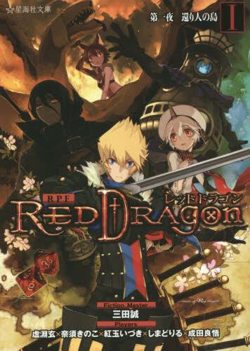 【TRPGリプレイ】RPF レッドドラゴン 1巻