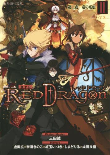 【TRPGリプレイ】RPF レッドドラゴン 2巻