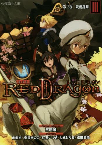 【TRPGリプレイ】RPF レッドドラゴン 3巻