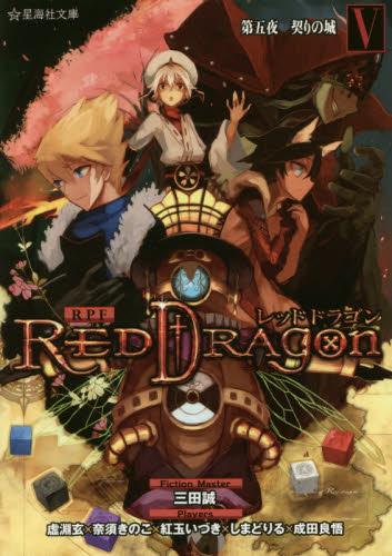 【TRPGリプレイ】RPF レッドドラゴン 5巻