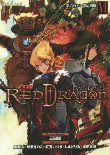 【TRPGリプレイ】RPF レッドドラゴン 6巻