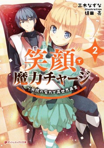 【ライトノベル】笑顔で魔力チャージ 〜無限の魔力で異世界再生 2巻