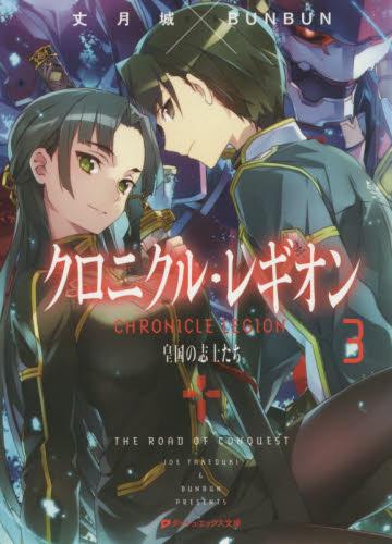 【ライトノベル】クロニクル・レギオン 3巻