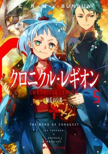 【ライトノベル】クロニクル・レギオン 5巻