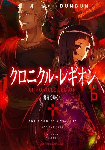 【ライトノベル】クロニクル・レギオン 6巻