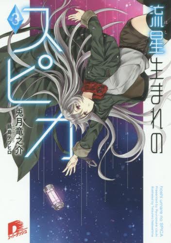 【ライトノベル】流星生まれのスピカ 3巻