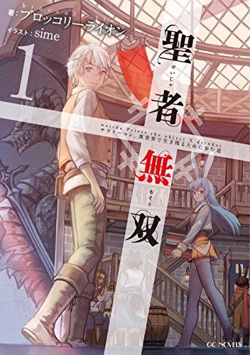 【ライトノベル】聖者無双 〜サラリーマン、異世界で生き残るために歩む道〜 1巻