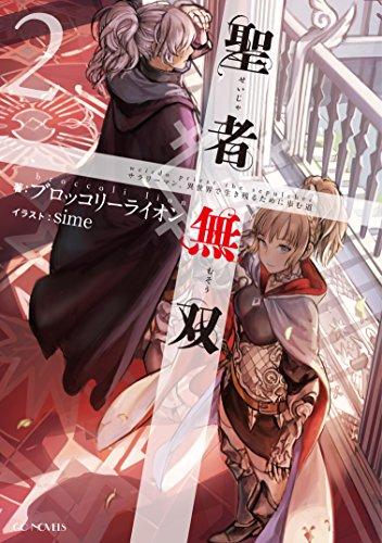 【ライトノベル】聖者無双 〜サラリーマン、異世界で生き残るために歩む道〜 2巻