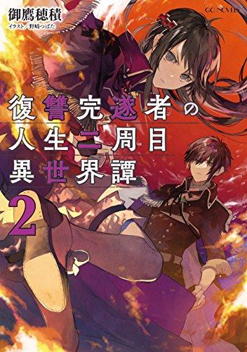 【ライトノベル】復讐完遂者の人生二周目異世界譚 2巻