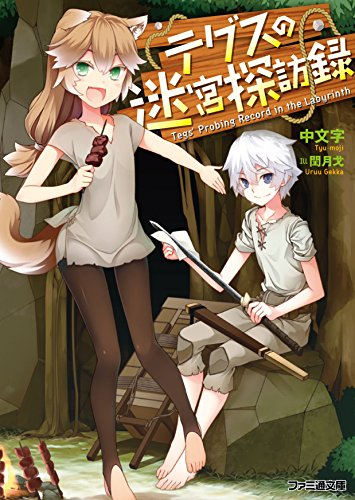 【ライトノベル】テグスの迷宮探訪録 1巻