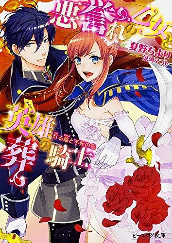 【ライトノベル】悪誉れの乙女と英雄葬の騎士 3巻