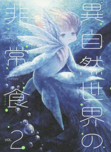【書籍】異自然世界の非常食 2巻