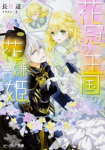 【ライトノベル】花冠の王国の花嫌い姫 1巻