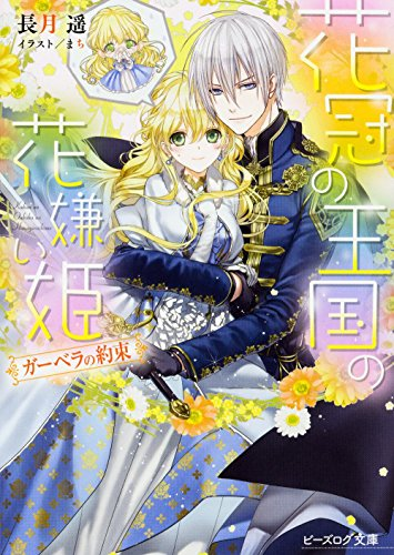 【ライトノベル】花冠の王国の花嫌い姫 2巻