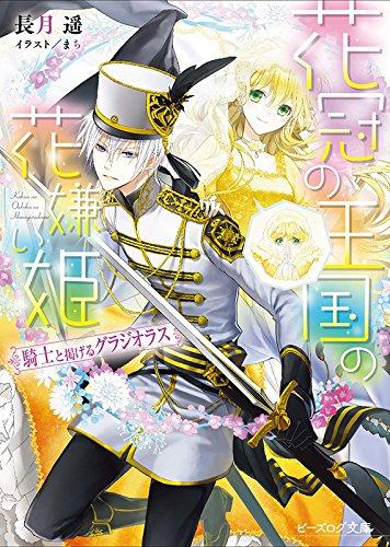 【ライトノベル】花冠の王国の花嫌い姫 3巻