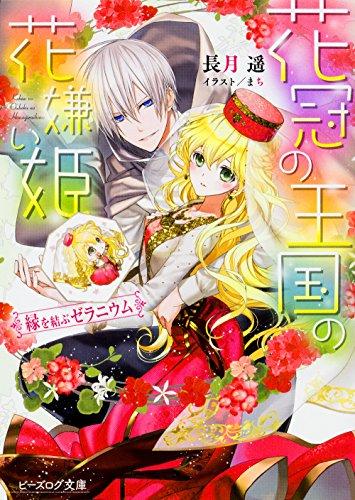 【ライトノベル】花冠の王国の花嫌い姫 4巻