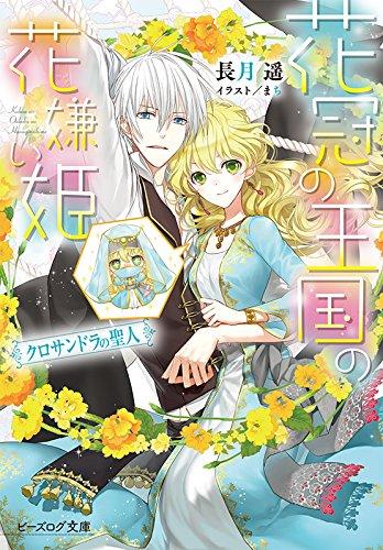 【ライトノベル】花冠の王国の花嫌い姫 5巻