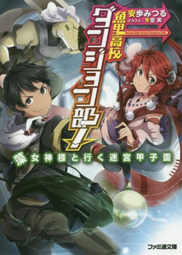 【ライトノベル】魚里高校ダンジョン部! 藻女神様と行く迷宮甲子園 1巻