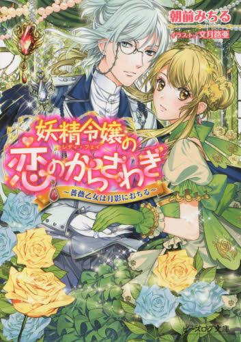 【ライトノベル】妖精令嬢の恋のからさわぎ-宰相騎士は深淵をのぞく 2巻