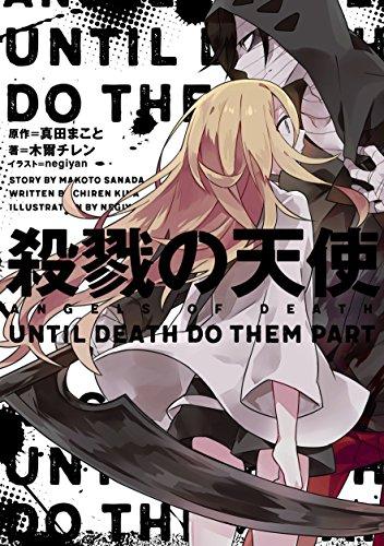 【ライトノベル】殺戮の天使 until death do them part 1巻