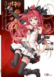 【ライトノベル】神曲奏界ポリフォニカ クリムゾンシリーズ 3巻