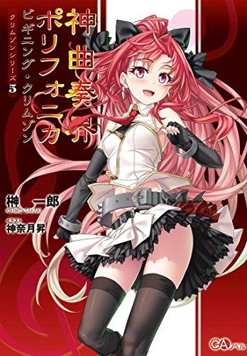 【ライトノベル】神曲奏界ポリフォニカ クリムゾンシリーズ 5巻