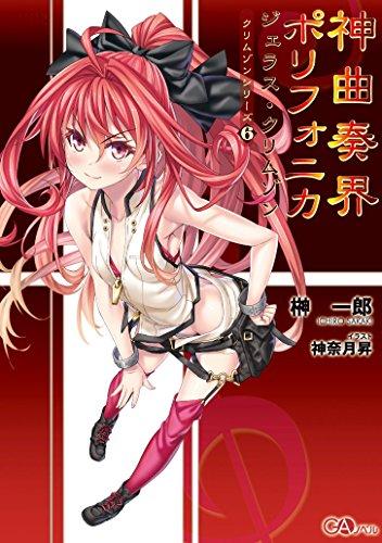 【ライトノベル】神曲奏界ポリフォニカ クリムゾンシリーズ 6巻