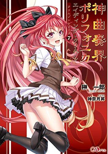 【ライトノベル】神曲奏界ポリフォニカ クリムゾンシリーズ 7巻