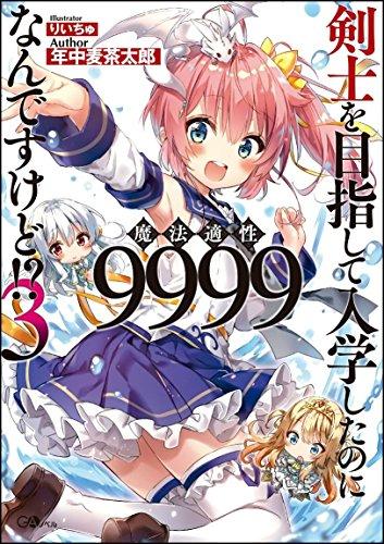 【ライトノベル】剣士を目指して入学したのに魔法適性9999なんですけど!? 3巻