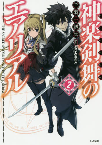 【ライトノベル】神楽剣舞のエアリアル 2巻