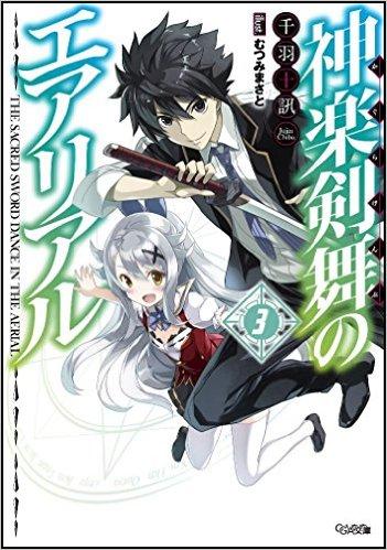 【ライトノベル】神楽剣舞のエアリアル 3巻
