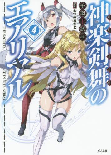 【ライトノベル】神楽剣舞のエアリアル 4巻