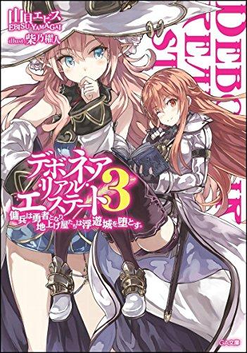 【ライトノベル】デボネア・リアル・エステート シリーズ 3巻
