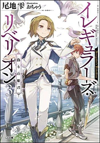 【ライトノベル】イレギュラーズ・リベリオン 3巻