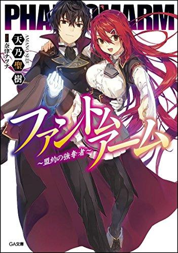 【ライトノベル】ファントムアーム シリーズ 1巻