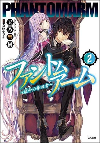【ライトノベル】ファントムアーム シリーズ 2巻