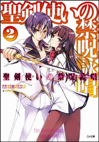 【ライトノベル】聖剣使いの禁呪詠唱(ワールドブレイク) 2巻