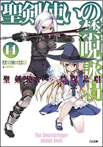 【ライトノベル】聖剣使いの禁呪詠唱(ワールドブレイク) 14巻