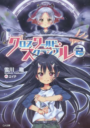 【ライトノベル】クロスワールド・スクランブル 2巻