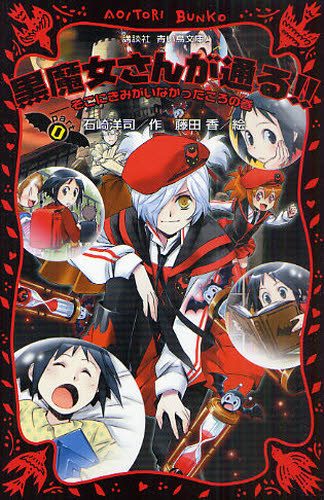 【ライトノベル】黒魔女さんが通る!!全シリーズセット 1巻