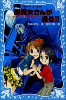 【ライトノベル】黒魔女さんが通る!!全シリーズセット 2巻