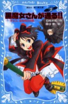 【ライトノベル】黒魔女さんが通る!!全シリーズセット 3巻