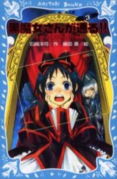 【ライトノベル】黒魔女さんが通る!!全シリーズセット 4巻