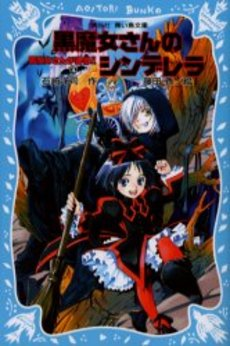 【ライトノベル】黒魔女さんが通る!!全シリーズセット 5巻